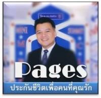 pages ประกันชีวิตเพื่อคุณ